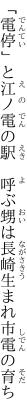 「電停」と江ノ電の駅 呼ぶ甥は 長崎生まれ市電の育ち